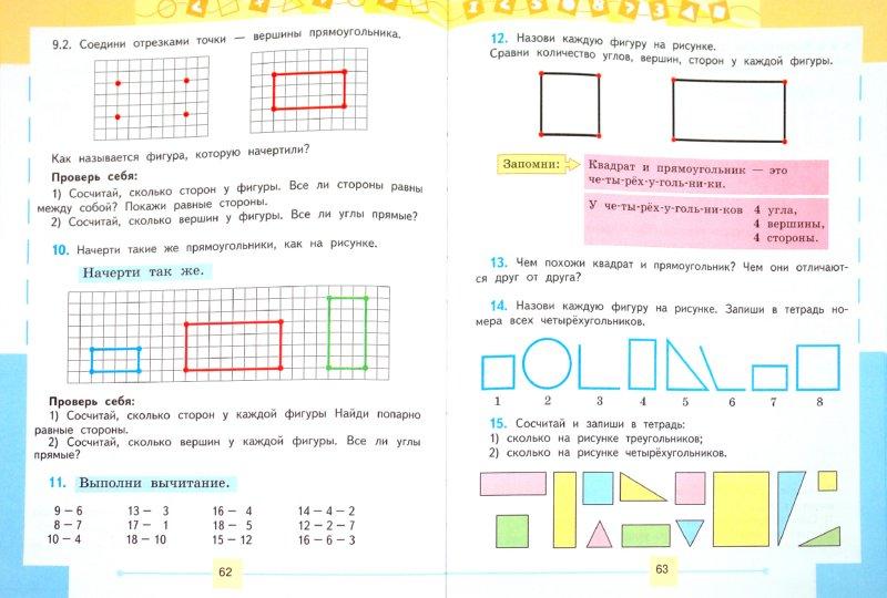 Гдз по математике 9 класс коррекционной школы 8 вида
