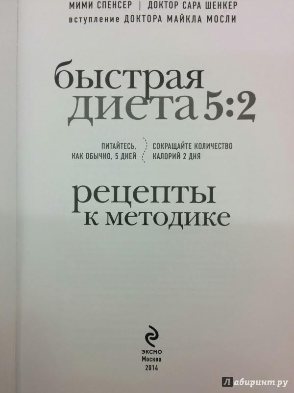 Книга быстрая диета 5 2
