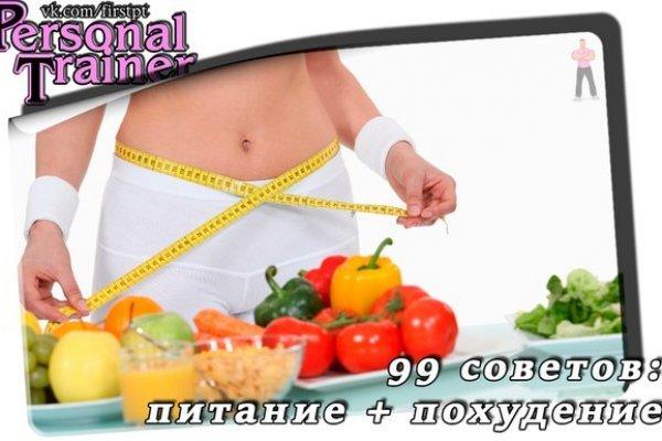 Что нужно чтобы похудеть быстро
