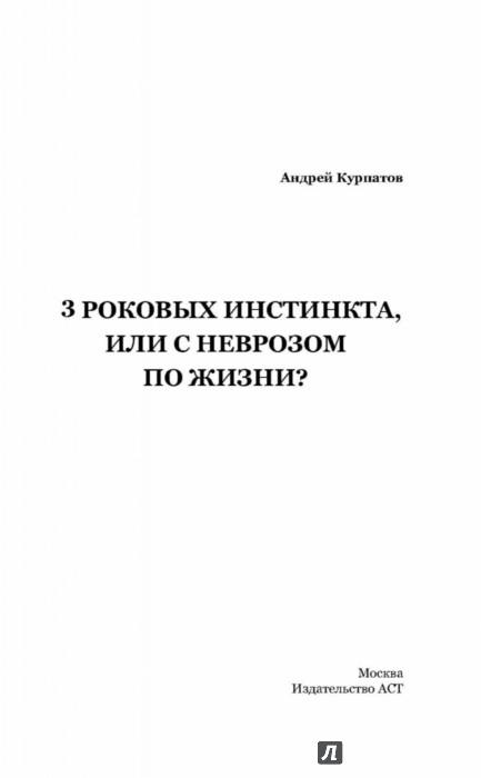 Андрей Курпатов - С неврозом по жизни - стр 1