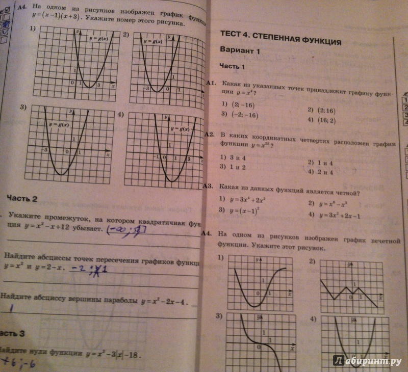 Мониторинг для 8 класса по математике 2015 ответы