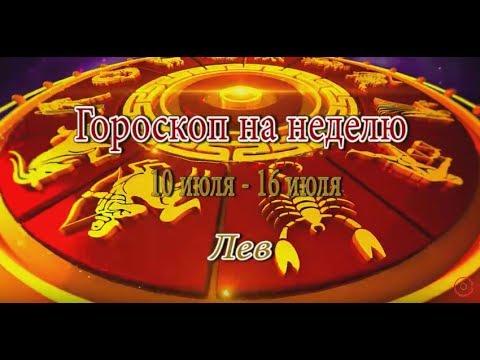 Гороскоп лев женщи    неделю 6 октября