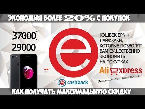 Epn кэшбэк с алиэкспресс видео