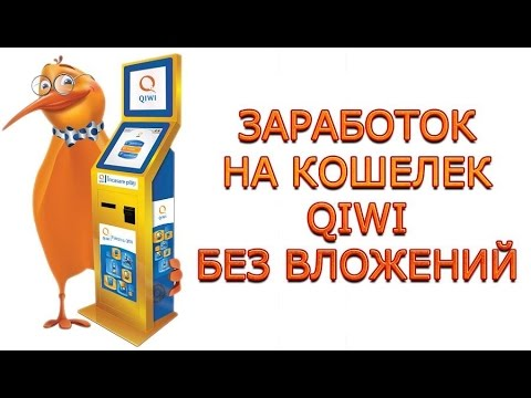 Сайты где можно заработать деньги в интернете без вложений на кликах qiwi