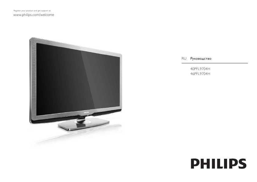 Philips tv mode emploi