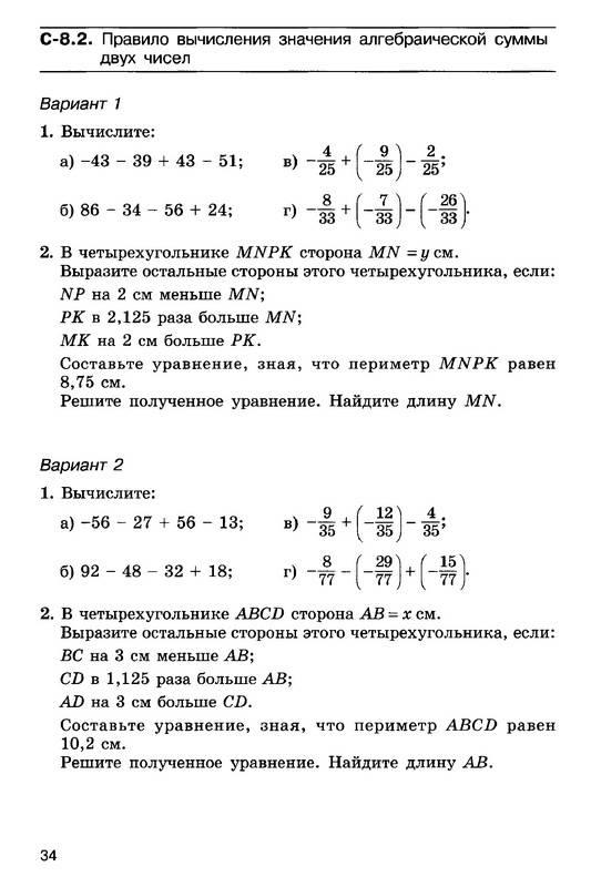 Контрольная 7 по математике 6 класс с решением