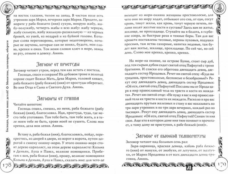 Заговор от алкоголизма сибирской