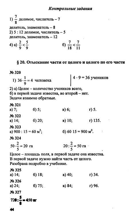 Самостоятельная работа 6 класс математика зубарева гдз