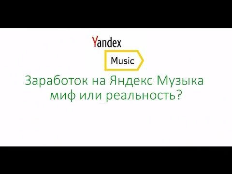 Как заработать в интернете на яндекс музыка