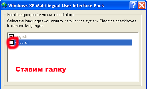 How to Install or Unistall Language Packs (MUI or LIP lp
