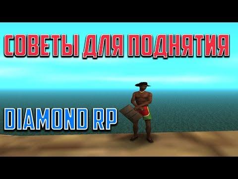 Как заработать на дом на diamond rp