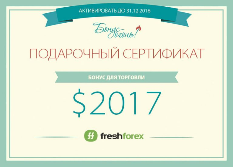 Бонус за регистрации форекс