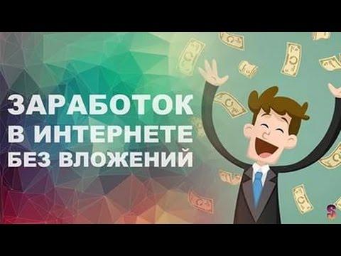 Как заработать в интернете денег бесплатно