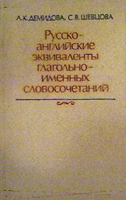 Шевцова с в брандукова м а учебник английского языка the