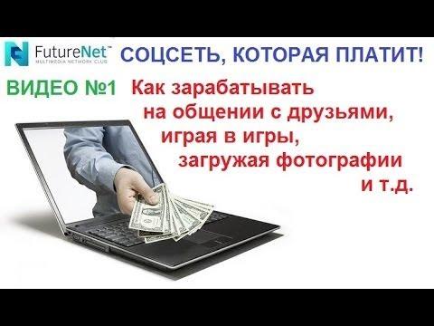 Как заработать деньги на общении в интернете