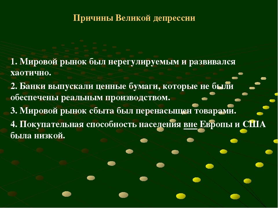 Александр Лоуэн - Депрессия и тело Конспект Глава