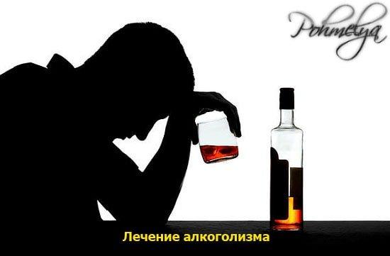 Как лечить алкоголизм в домашних условиях лекарства какие