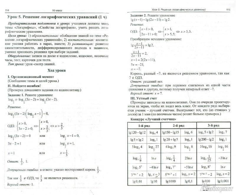 Ответы по кимам по математике 7 класс