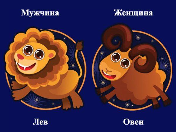 Гороскоп мужчи  овен и женщи  лев