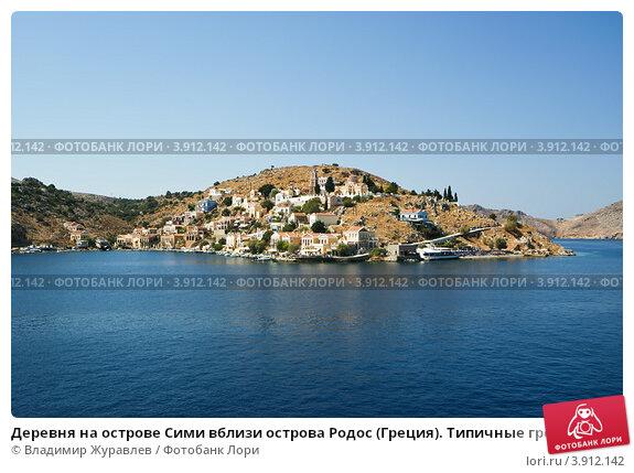 Домик в остров Родос в деревне