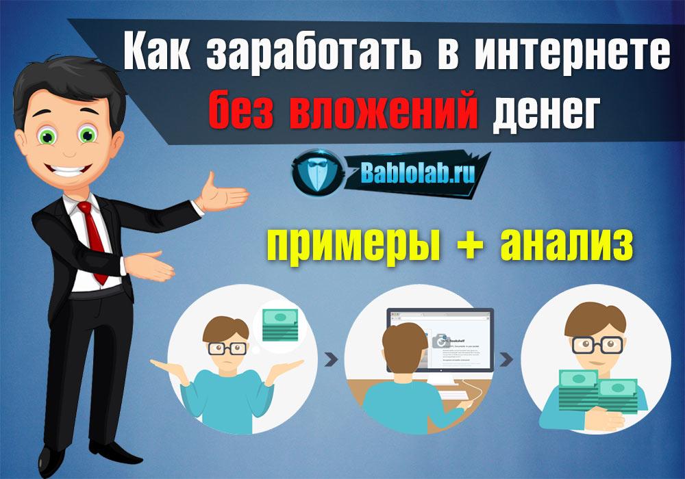 Как заработать в интернете мир