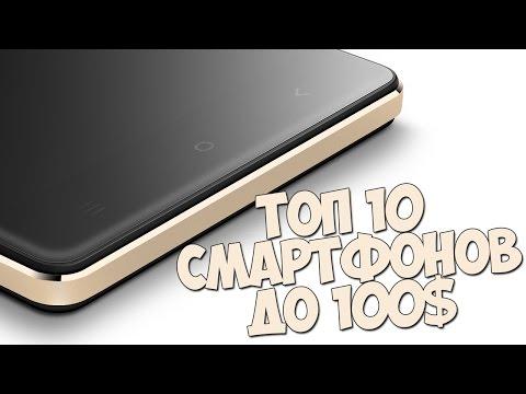 Топ смартфонов до 100 долларов с алиэкспресс