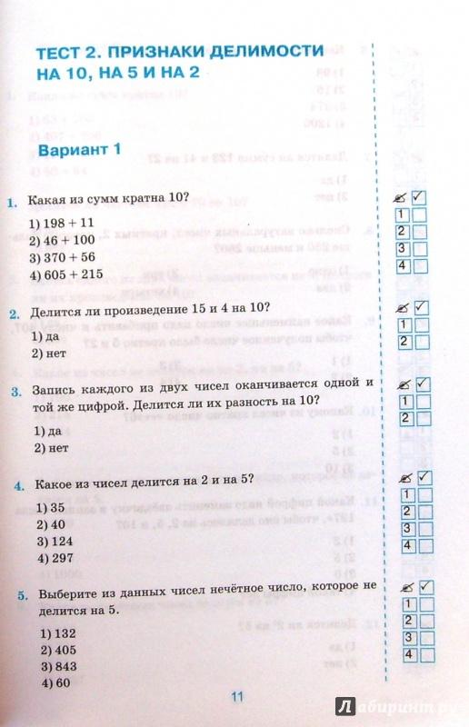 Ответы к дидактическому материалу по математике 6 класс рудницкая