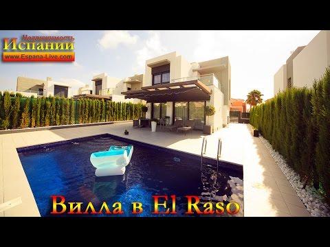 Недвижимость в испании за 5 млн