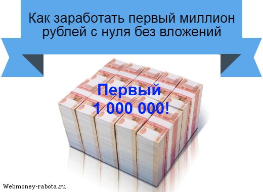 Как заработать деньги в интернете 20 рублей