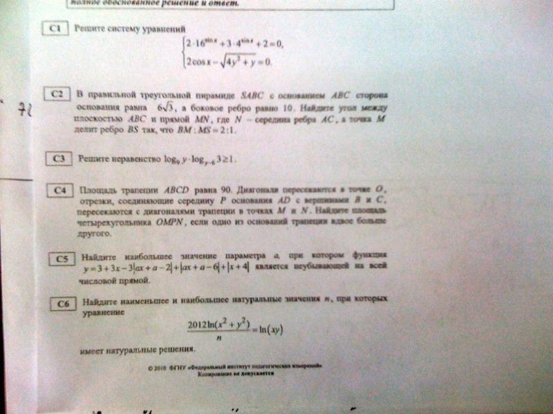 Статград 2015 математика ответы 6 класс