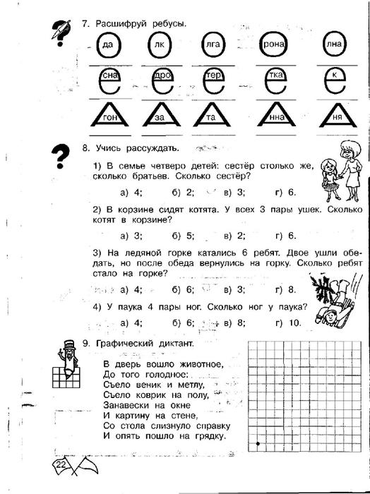 Логические задания по математике с ответами 8 класс
