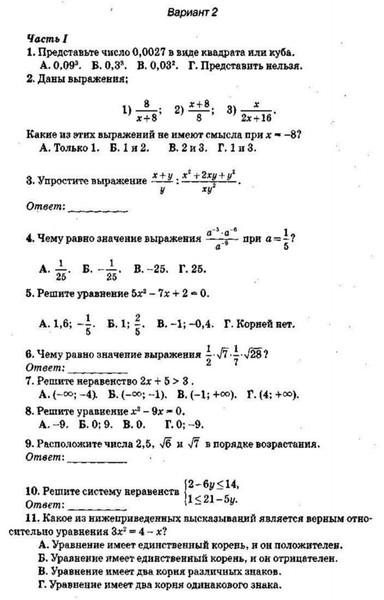 Переводной экзамен 8 класс математика с ответами 2016