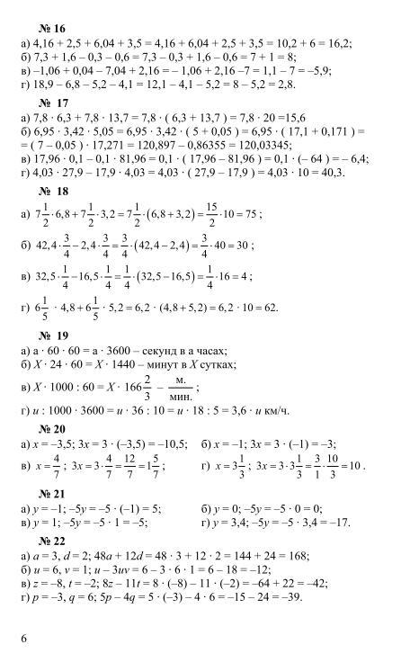 Гдз по математике 6 класс 7 издание мордкович