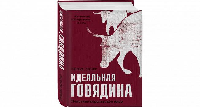 «Идеальная говядина» Ричарда Тернера