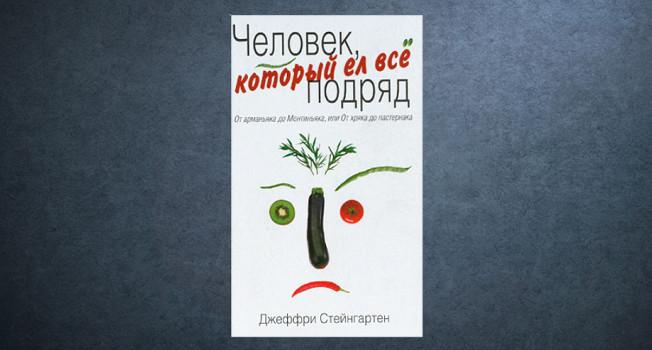 «Человек, который ел всеподряд» Джеффри Стейнгартена