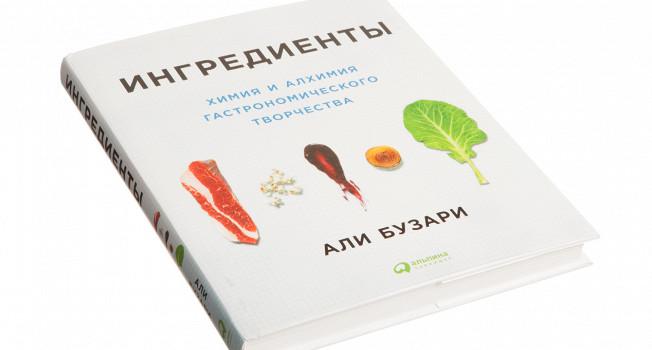 «Ингредиенты» Али Бузари