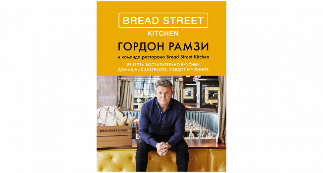 «Bread Street Kitchen» Гордона Рамзи