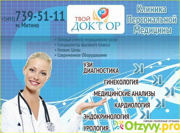 Центр мужского здоровья актобе официальный сайт