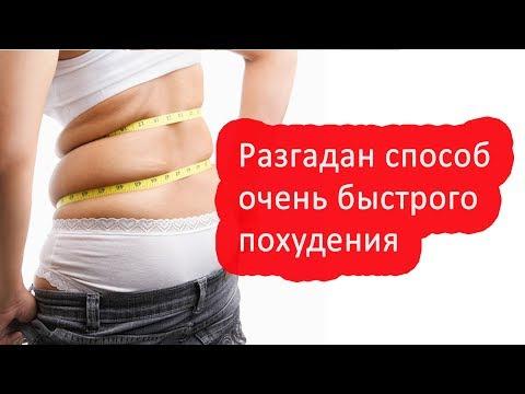 Как быстро похудеть очень нужно