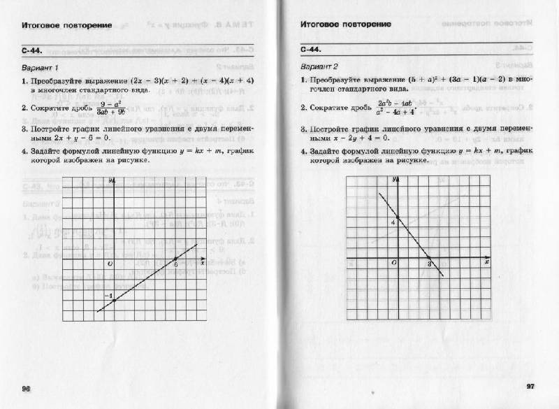 Гдз по математике александрова 8 класс