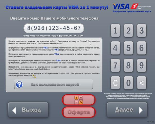 Сайт для виртуального номера телефона