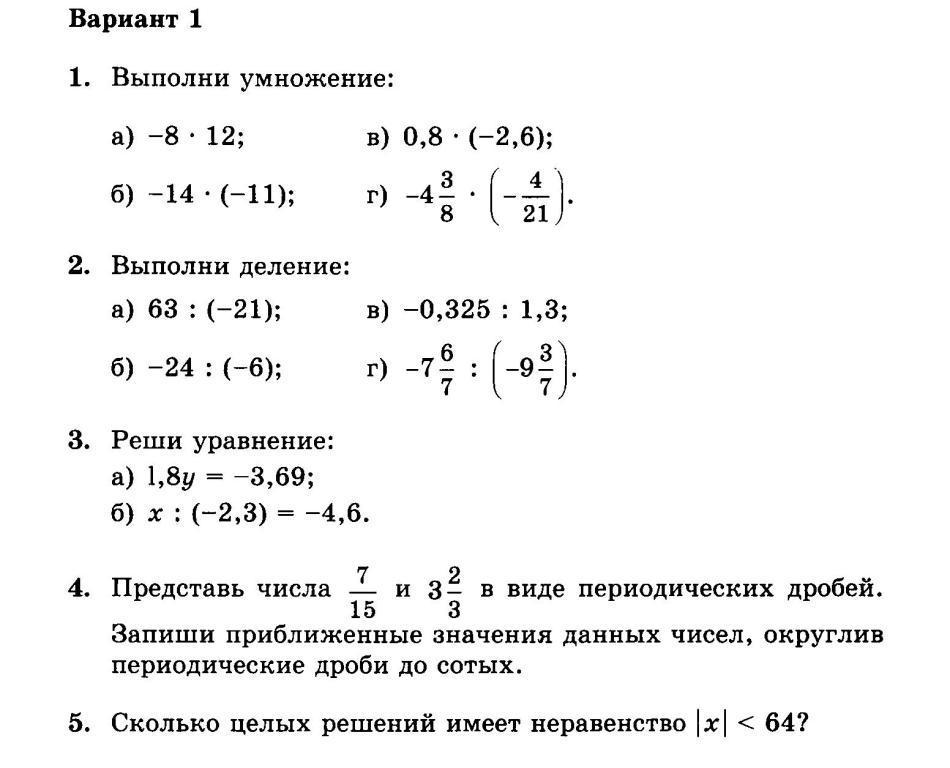 Ответы к итоговой контрольной работе математика 8 класс