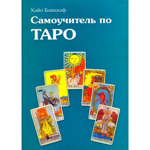 Банцхаф Таро Ключевые Понятия Учебник Расклады