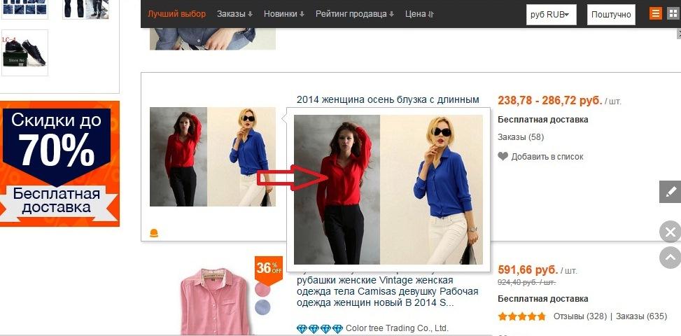 Интернет магазин алиэкспресс картинки одежды