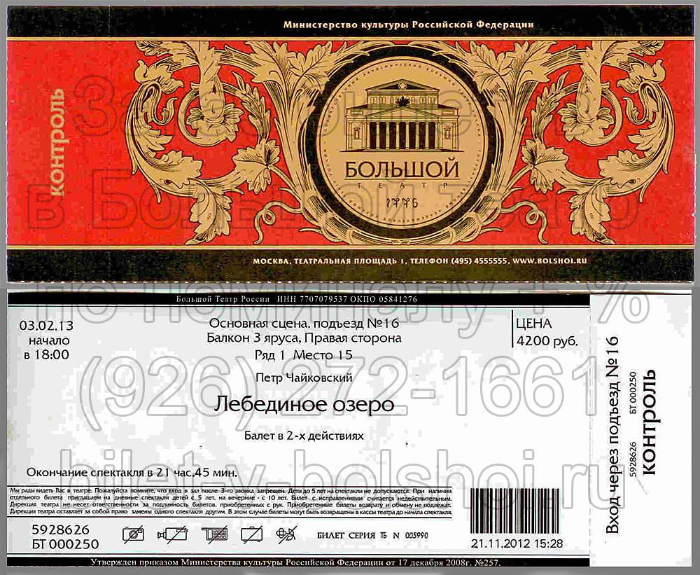 Купить билет  Театр имени Ленсовета СанктПетербург
