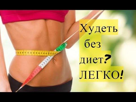 Советы как правильно и быстро похудеть
