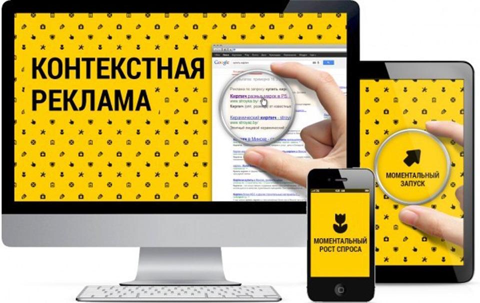 Продвижение сайта с помощью контекстной рекламы