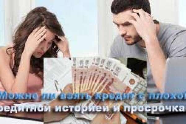 Займы с плохой кредитной историей с открытыми просрочками в брянске