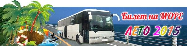 Автобусные туры к морю из егорьевска
