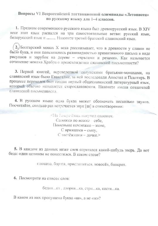 Всероссийская олимпиада по математике 6 класс 2015 задания и ответы
